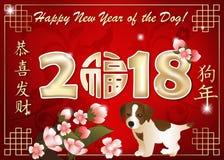 Lyckligt kinesiskt nytt år av hunden 2018! tappninghälsningkort med text i kinesiskt och engelskt stock illustrationer