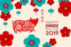Lyckligt kinesiskt nytt år 2019 år av stilen för svinpapperssnitt Kinesiska tecken betyder det lyckliga nya året som är förmöget, royaltyfri illustrationer