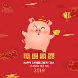 Lyckligt kinesiskt nytt år av svinet Gullig design för tecknad filmsvintecken med den kinesiska guldtackan för kortet, reklamblad vektor illustrationer