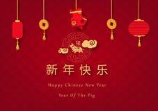 Lyckligt kinesiskt nytt år 2019, år av svinet, hängande papperskonst, kinesiska märka tecken, guld- zodiaktecken för hälsningar vektor illustrationer