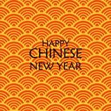 Lyckligt kinesiskt nytt år med den traditionella asiatiska vågmodellen vektor illustrationer