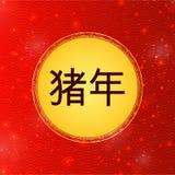 Lyckligt kinesiskt nytt ?r 2019 F?r h?lsningskort f?r kinesiska tecken bakgrund vektor illustrationer