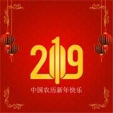 Lyckligt kinesiskt nytt ?r 2019 F?r h?lsningskort f?r kinesiska tecken bakgrund stock illustrationer