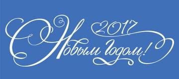 Lyckligt nytt år! Calligraphical inskrift Arkivbilder