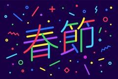 2019 lyckligt nytt år Hälsningkort med kinesiskt nytt år för inskrift vektor illustrationer