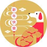 Lyckligt nytt år 2018, kinesiska hälsningar för nytt år, Arkivfoto