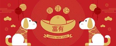 Lyckligt nytt år 2018, kinesiska hälsningar för nytt år Arkivbild