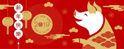 Lyckligt nytt år 2019, kinesiska hälsningar för nytt år, år av pi Arkivfoto