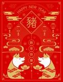 Lyckligt nytt år 2019, kinesiska hälsningar för nytt år, år av pi vektor illustrationer