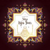 Lyckligt nytt Hijri år 1440 extra ferie för kortformat stock illustrationer