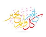 Lyckligt nytt ?r f?r arabisk kalligrafi?vers?ttning royaltyfri illustrationer
