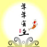 lyckligt nytt vektorår för kinesisk koi Arkivfoton