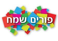 Lyckligt Purim hebrébaner Stock Illustrationer