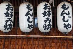 Lyktan som den var skriftlig den japanska maträttmenyn Arkivbild