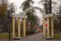 Lyubertsy Ryssland Båge på ingången till parkera Fotografering för Bildbyråer