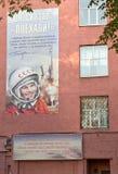 Lyubertsy Ryssland Museum av Yuri Gagarin Royaltyfria Bilder