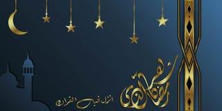Lyxig ramadan bakgrund, quran för fihil för syahrurumadonaladziunzila stock illustrationer