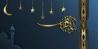 Lyxig ramadan bakgrund, syahrulquran royaltyfri illustrationer