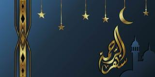 Lyxig ramadan bakgrund, syahruromadhon royaltyfri illustrationer