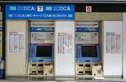Máquina do bilhete de trem no Tóquio imagem de stock