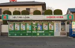 Máquina expendedora del arroz en Japón imagenes de archivo