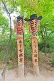 Mâts totémiques de Jangseung dans le village de Namsangol Hanok de Séoul Photographie stock libre de droits