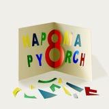 März Grußkarte Gemacht durch ein Kind aus Papier und Kleber heraus lizenzfreie abbildung