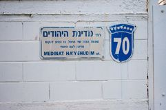 März 2017 Israel, Hertzlija - 70 Jahre der Bildung des israelischen Staats, der Symbole und des Namens der Straße Lizenzfreies Stockfoto