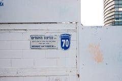 März 2018 Israel, Hertzlija - 70 Jahre der Bildung des israelischen Staats, der Symbole und des Namens der Straße Lizenzfreies Stockbild