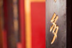 Många kinesord arkivfoton
