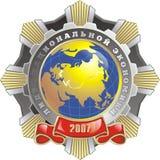 Médaille Photos libres de droits
