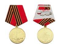 Médaille de jubilé Photographie stock libre de droits