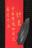 Médecine chinoise d'acuponcture Image libre de droits
