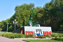 Mémorial à la mémoire de la défense de la ville de Nevinnomyssk des soldats nazis d'envahisseurs du 18ème d antiaérien distinct photos libres de droits