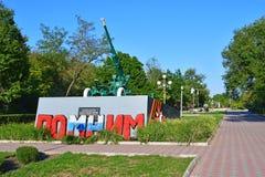 Mémorial à la mémoire de la défense de la ville de Nevinnomyssk des soldats nazis d'envahisseurs du 18ème d antiaérien distinct image stock