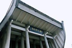 Mémorial de Sun Zhongshan à Taïpeh photos stock