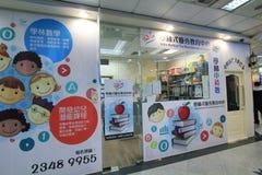 Méthode de Selin le meilleur centre d'éducation à Hong Kong Photo stock