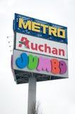 Métro Auchan et tour commerciale enorme Images stock