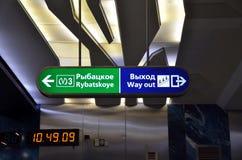 Métro de St Petersburg de connexion Images libres de droits