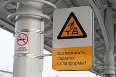 Möglichkeit des Fallens von der Plattform und von den Nichtraucherzeichen Moskau-Zentralkreis Lizenzfreie Stockfotografie