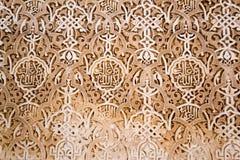 Mönstrad vägg i Alhambra Royaltyfri Bild