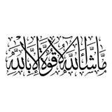 MA SHAA ALLAH LA QOWATA ELA BELLAH vector illustration