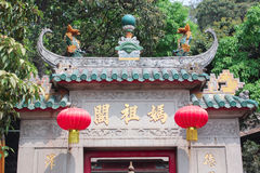 A-Ma Temple in Macao. Enter to A-Ma Temple in Macao on March 2014 Royalty Free Stock Images