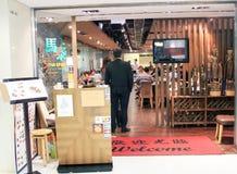 Ma thai restaurant in hong kong. Ma thai restaurant, located in Metroplaza, Hong Kong. ma thai is a authentic Thai and Malaysian cuisine restaurant in Hong Kong stock photos