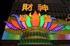 Macao Casino Building At Night, Macau, China Royalty Free Stock Image
