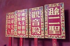 MACAO - 13 décembre 2015 : Lin Fong Temple sites historiques célèbres dedans Image libre de droits