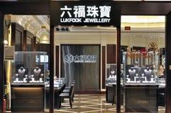 Macao,lukfook jewellery Stock Photography