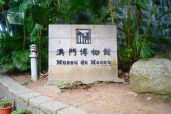 Macao Museum Stock Photography