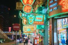 Macao ulica przy nocą Obrazy Royalty Free