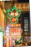 Macao ulica przy nocą Obraz Stock